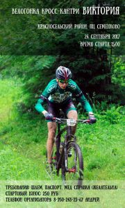 Фото афиши соревнования - Велогонка кросс-кантри Виктория 2017