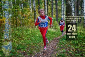 Фото спортсмена - Первенство г. Ярославля по кроссовой подготовке среди юных лыжников