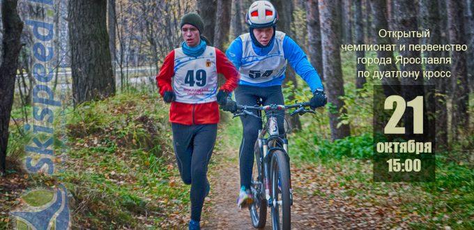 Фото спортсменов - Дуатлон в Яковлевском, Ярославль