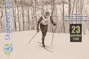 Фото спортсмена в 2016 - Первенство Центра России 2017 по лыжным гонкам среди любителей