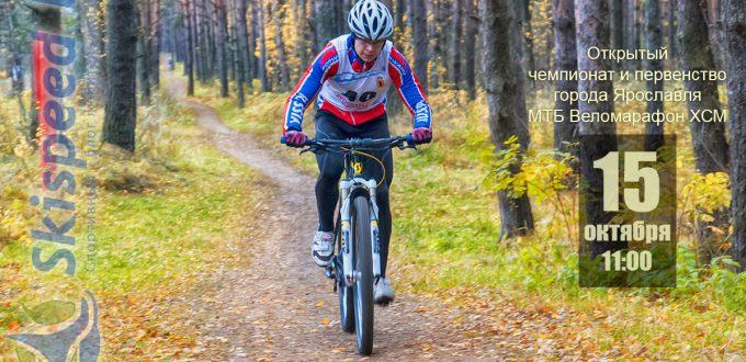 Фото велогонщика - Открытый чемпионат Ярославля по маунтинбайку