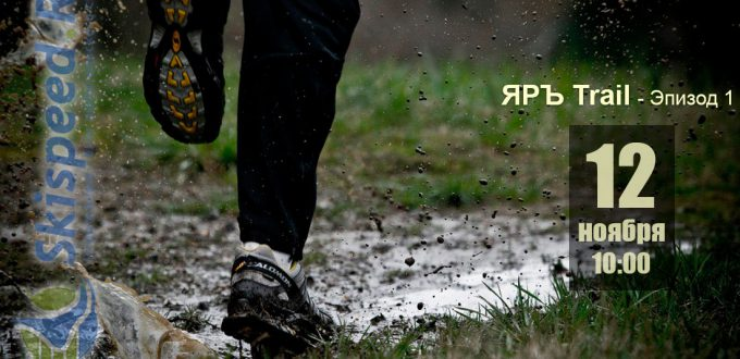 Фото афиши марафона - ЯРЪ Trail – Эпизод I