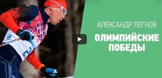 Фото лыжника сборной России по лыжным гонкам - Легков Александр