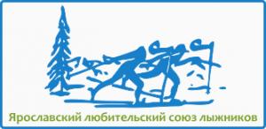 Фото логотипа - Ярославский любительский союз лыжников