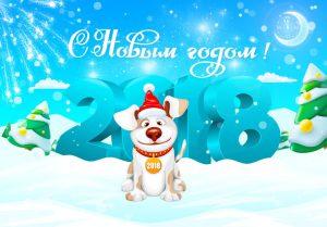 Фото открытки - С новым 2018 годом!