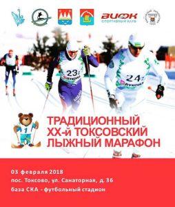 Фото афиши - Токсовский лыжный марафон 2018