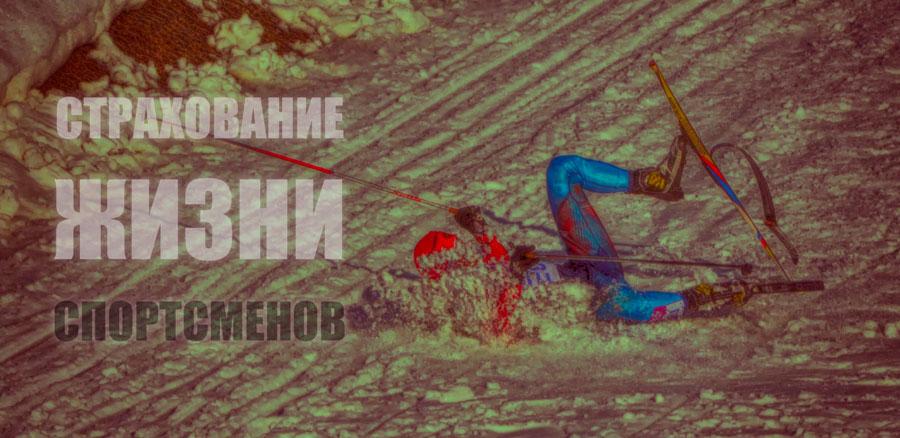 Фото падения зимой - Страхование жизни спортсменов (лыжника)