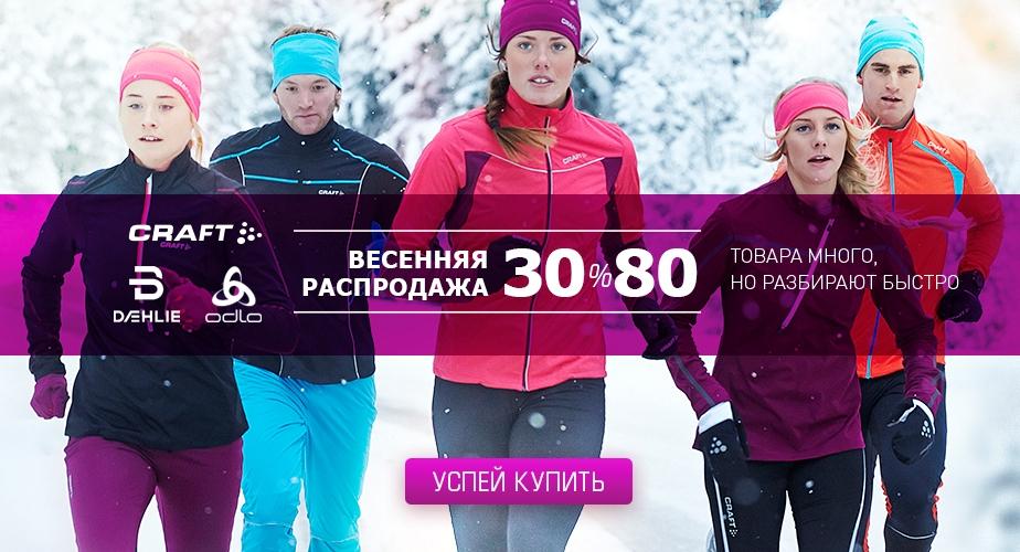 Распродажа лыжной одежды в SPORTKULT.ru, скидки до 80%!