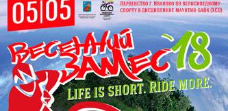 Фото афиши - Первенства г. Иваново по велосипедному спорту в дисциплине кросс-кантри 2018