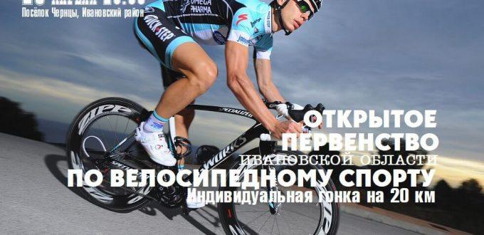 Фото шоссейника - Первенство Ивановской области по велосипедному спорту