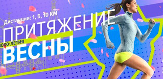 Фото афиши - Ярославский городской пробег Притяжение весны 2018