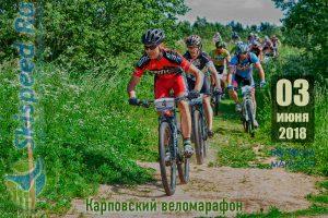 Фото велогонщиков - Карповский веломарафон 2018