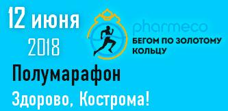 Фото иконки, картинки - Костромской полумарафон 2018