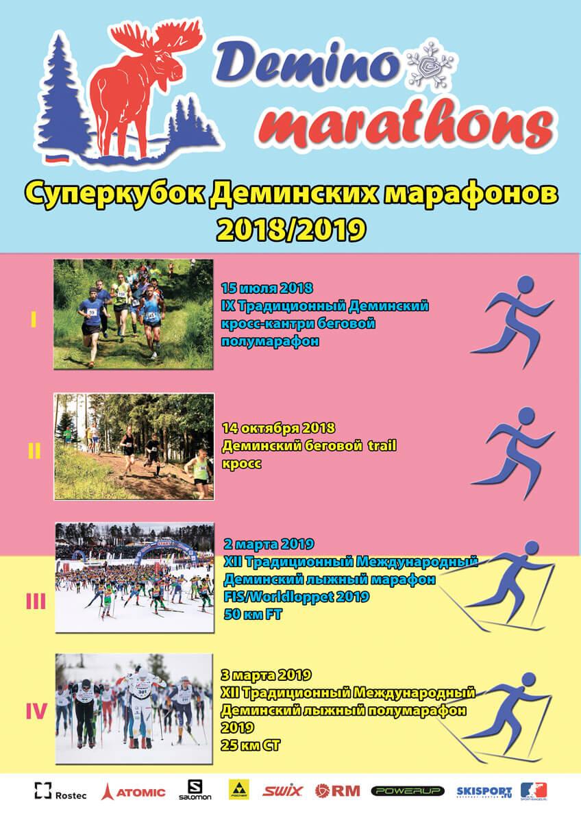 Фото афиши - Кубок Дёминских марафонов 2018-2019, Рыбинск