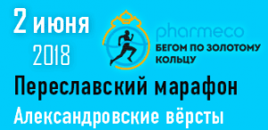 Фото иконки, картинки - Переславский марафон 2018 Александровские версты
