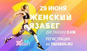 Фото спортсмена на афише - Женский ЯзаБег 2018 в Ярославле