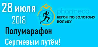 Фото иконки, картинки - Полумарафон в Сергиев Посаде 2018, Московская обл.