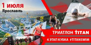 Фото афиши - Триатлон Титан в Ярославле 2018