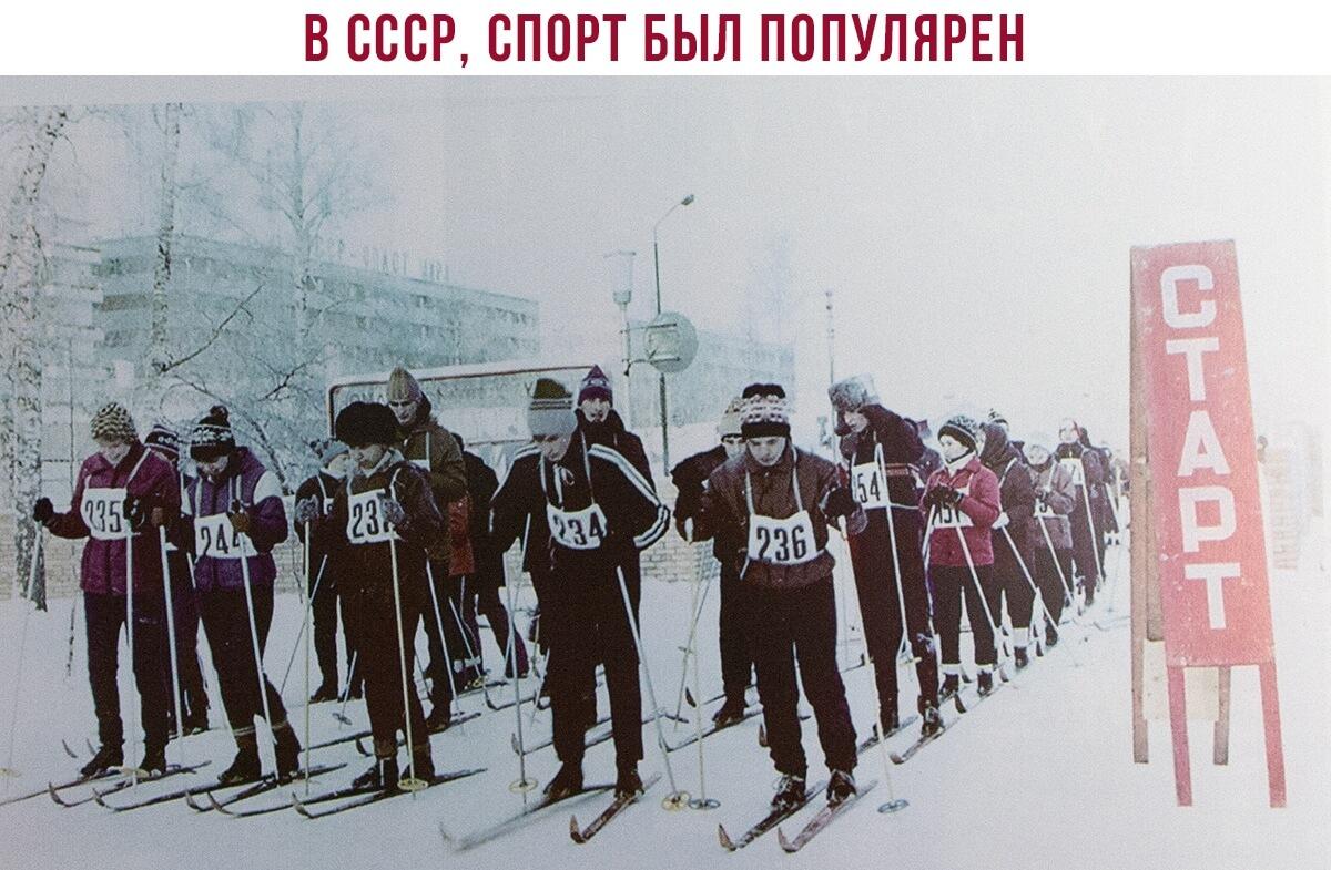 Фото лыжников на старте - Занимайтесь спортом. Плакаты СССР