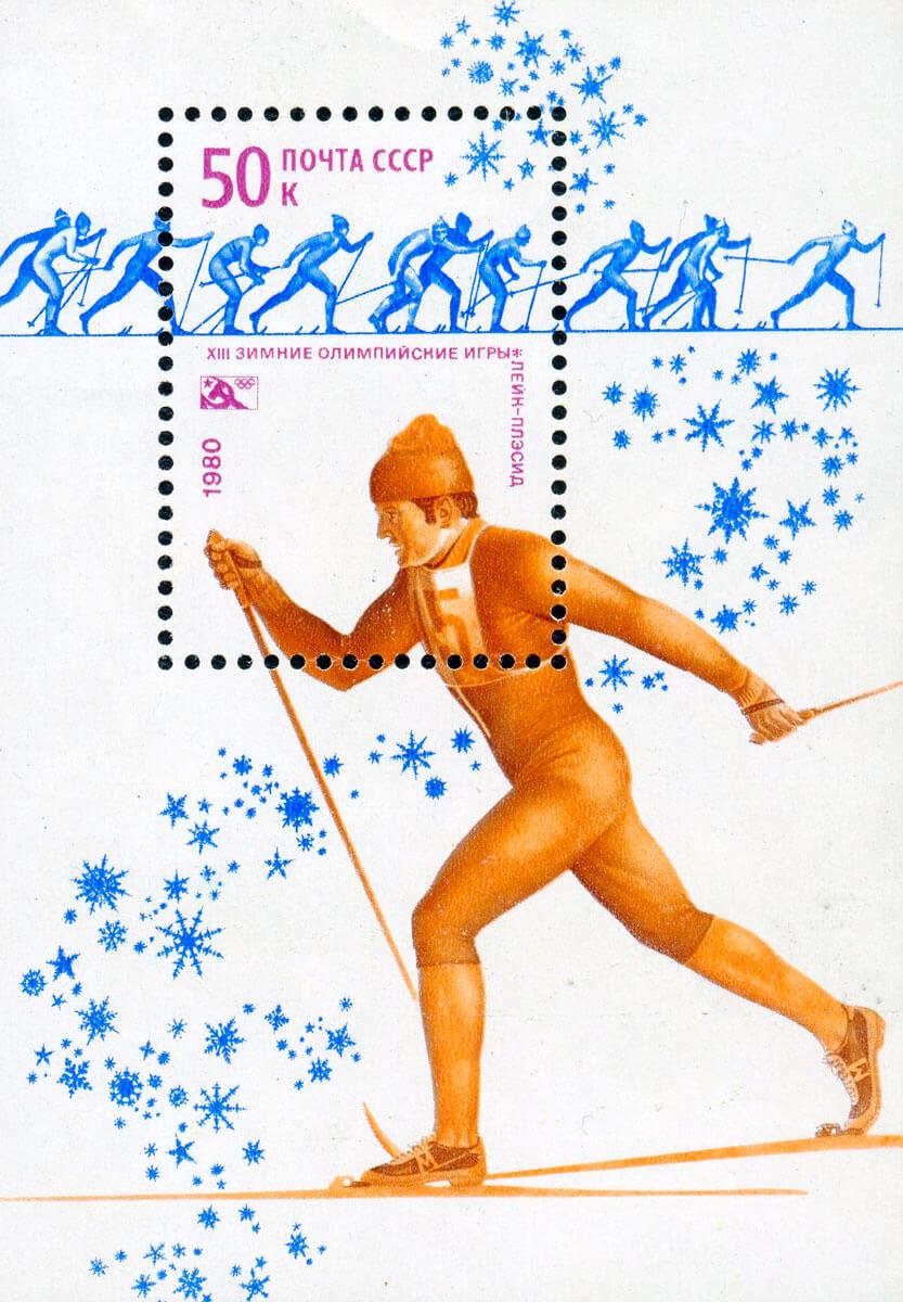 Фото лыжника на марке - Занимайтесь спортом. Плакаты СССР
