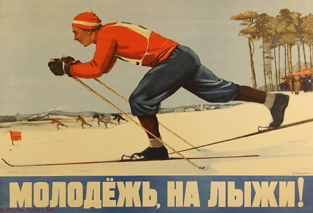 Фото лыжника - Занимайтесь спортом. Плакаты СССР