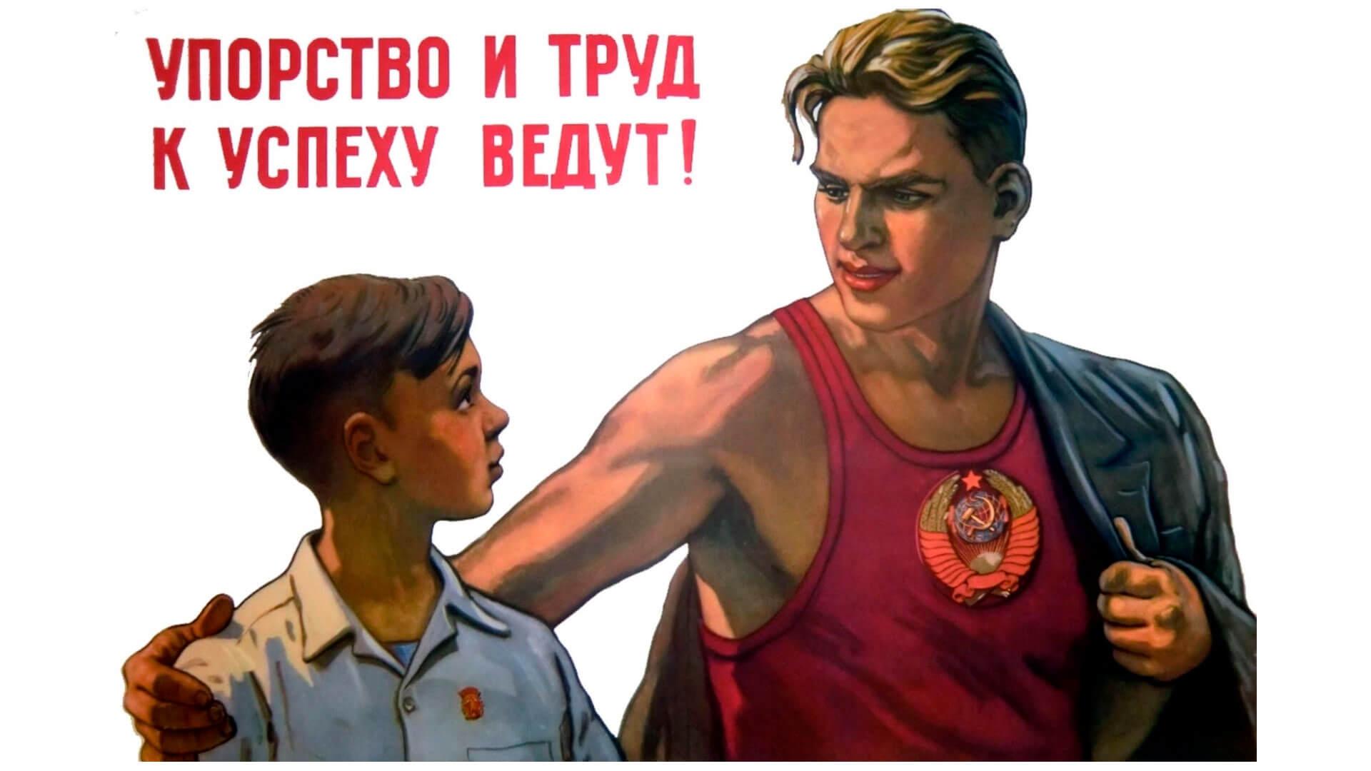 Фото спортсмена с ребёнком - Занимайтесь спортом. Плакаты СССР