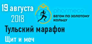 Фото афиши - III Тульский марафон 2018 (Щит и меч)