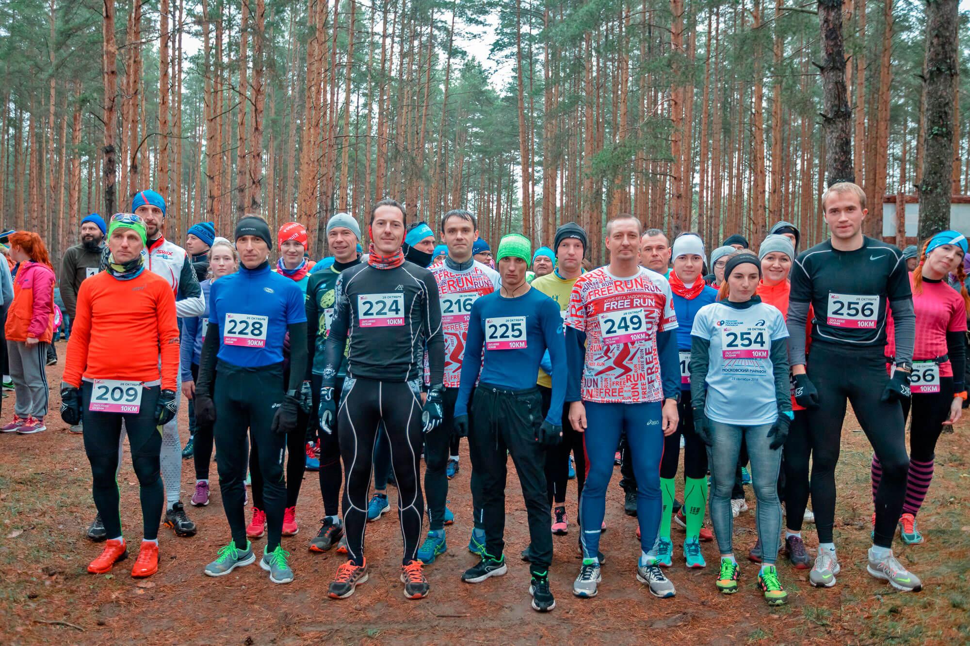 Фото на старте - Ярославский забег Дыхание осени 2018. Спортсмены
