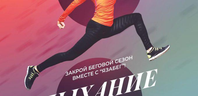 Фото афиши - Ярославский забег Дыхание осени 2018
