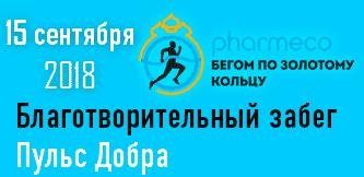 Фото афиши - Благотворительный забег 2018 Пульс Добра в Коломне, Московская обл.