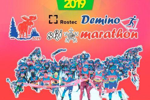 Фото афиши - Дёминский лыжный марафон 2019