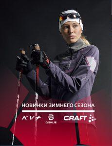 Фото - Спортивная экипировка