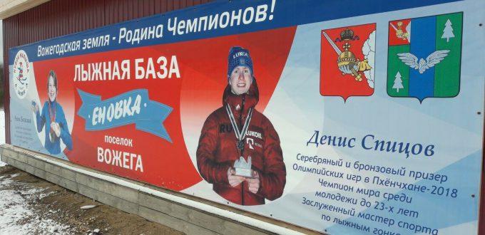 Фото плаката на соревновании - Новогодняя лыжная гонка на призы Д. Спицова Первый этап Кубка Вологдамарафон 2019