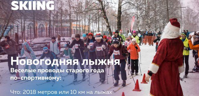 Фото Деда Мороза на старте соревнования - Новогодняя лыжня в Яковлевском