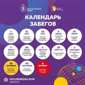 Фото всех стартов - Открыта регистрация на Бегом по Золотому кольцу 2019