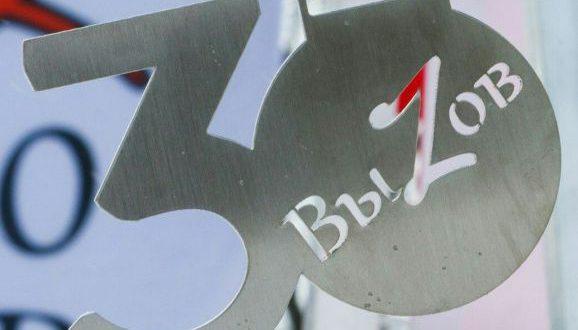Фото медали соревнования - Лыжная гонка в Неверово ВыZoв 30к