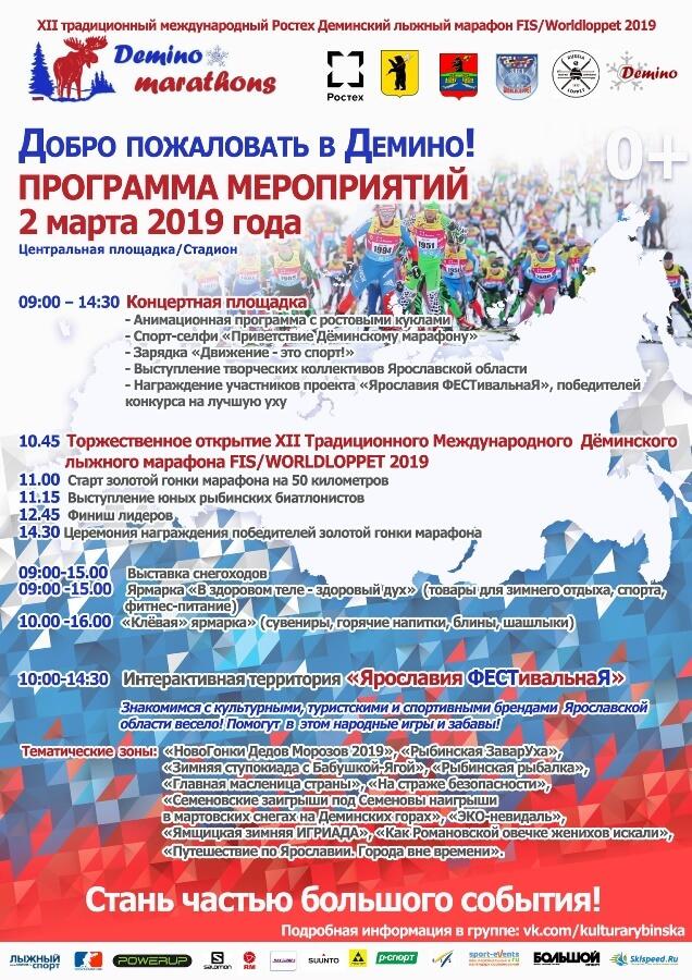 Фото - 2 марта. Культурно-развлекательная программа на Деминском лыжном марафоне 2019