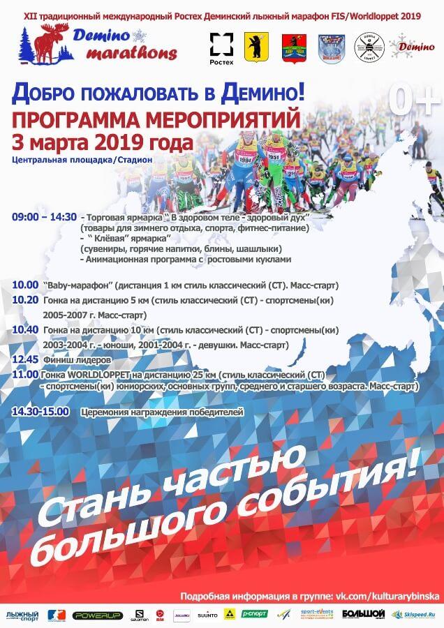 Фото - 3 марта. Культурно-развлекательная программа на Деминском лыжном марафоне 2019