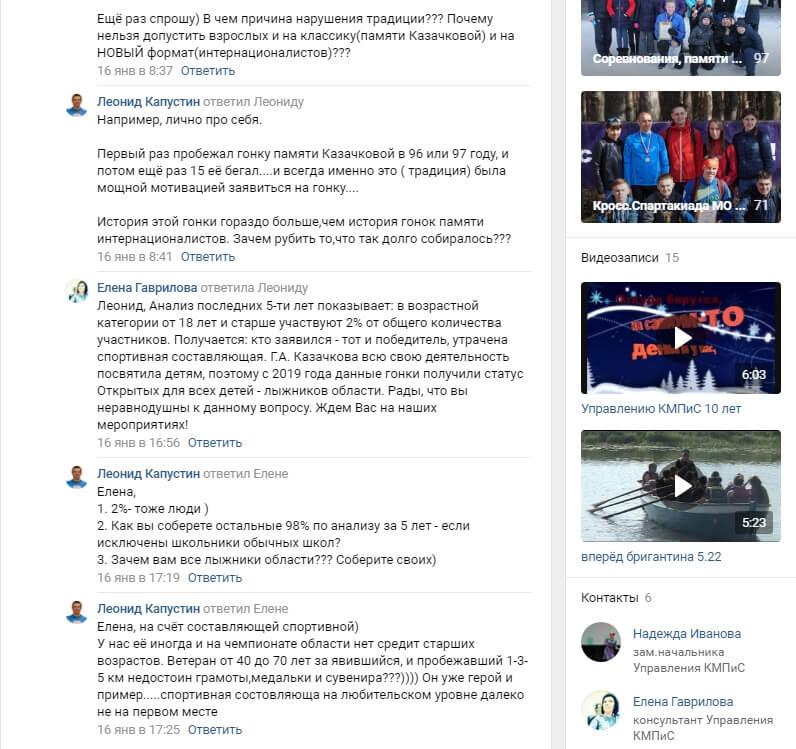 Фото скриншота - Переписка Л. Капустина с руководством Управления КМПиС Данилова в оф. группе ВКонтакте
