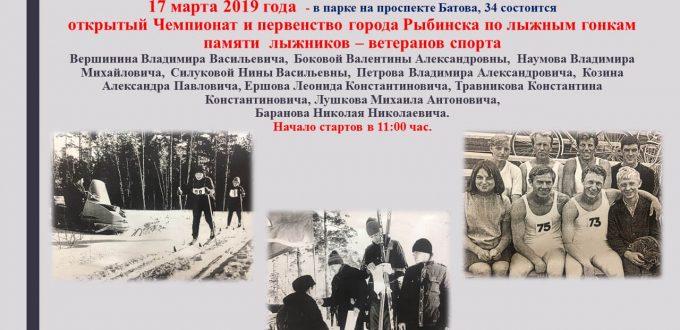 Фото плаката афиши - Лыжная гонка памяти рыбинских ветеранов 2019