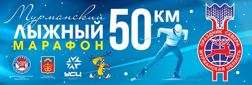 Фото картинки - Постер. Мурманский лыжный марафон