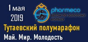 Фото афиши - Тутаевский полумарафон 2019, Ярославская обл.