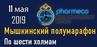 Фото постера - Мышкинский полумарафон 2019, Ярославская обл.