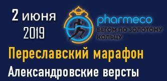 Фото картинки - Переславский марафон 2019
