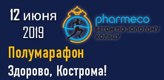Фото афиши - Полумарафон Здорово Кострома 2019