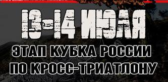 Кросс-триатлон и акватлон 2019 в Подолино (Ярославская обл.)