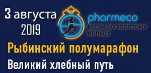 Фото афиши - Рыбинский полумарафон 2019