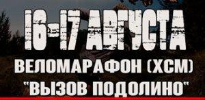 Веломарафон 2019 в Ярославле (ХСМ) Вызов Подолино. Афиша