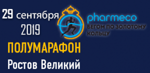 Фото афиши - Полумарафон Ростов Великий 2019