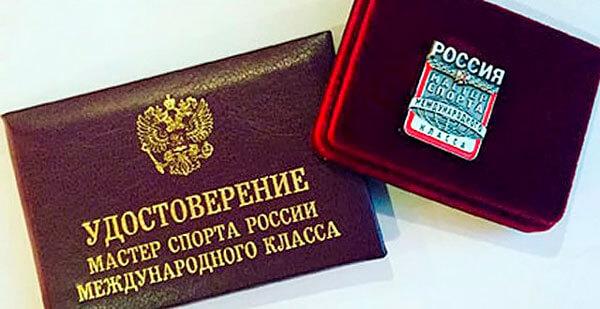 Фото значка и удостоверения - Мастер спорта России международного класса (МСМК)